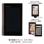 """Panasonic Raboo – """"kříženec"""" čtečky e-knih s tabletem"""