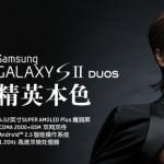 Samsung Galaxy S II Duos, avšak zatím jen pro Čínu