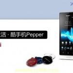 Sony MT27i Pepper: další informace a oficiální obrázek