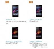 Sony Xperia Z1S leak