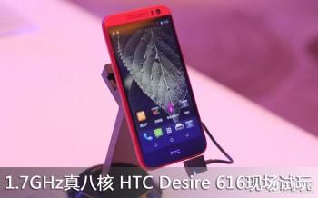 HTC-Desire-616 (1)