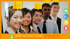 How Old Do I Look Camera1