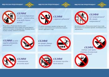 Russias-Safe-Selfie-Campaign (1)