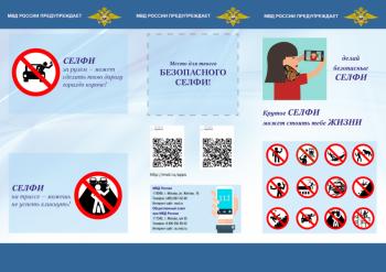Russias-Safe-Selfie-Campaign
