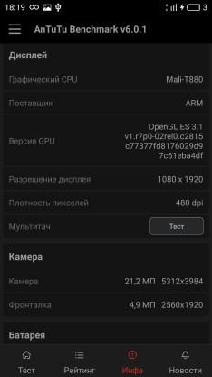 meizu_pro_6_odessa_8