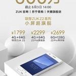 ZUK Z2 má již neuvěřitelných 6 milionů registrací!
