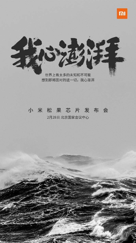 xiaomi-pinecone-official-teaser