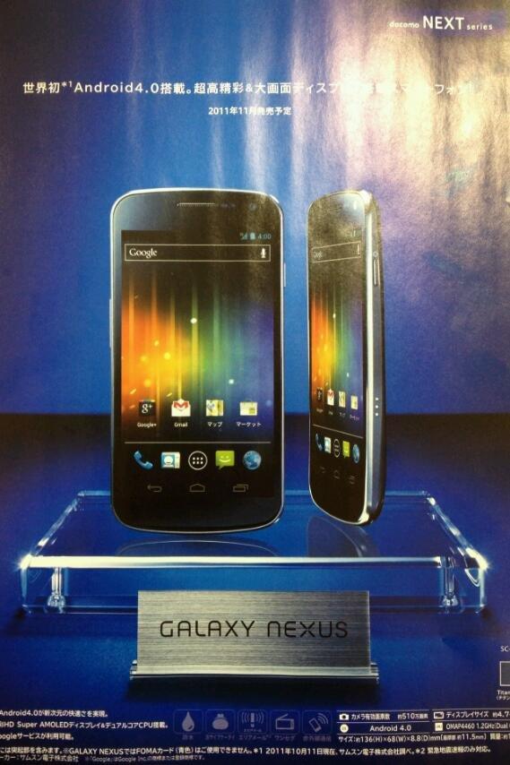 Galaxy Nexus specifikace